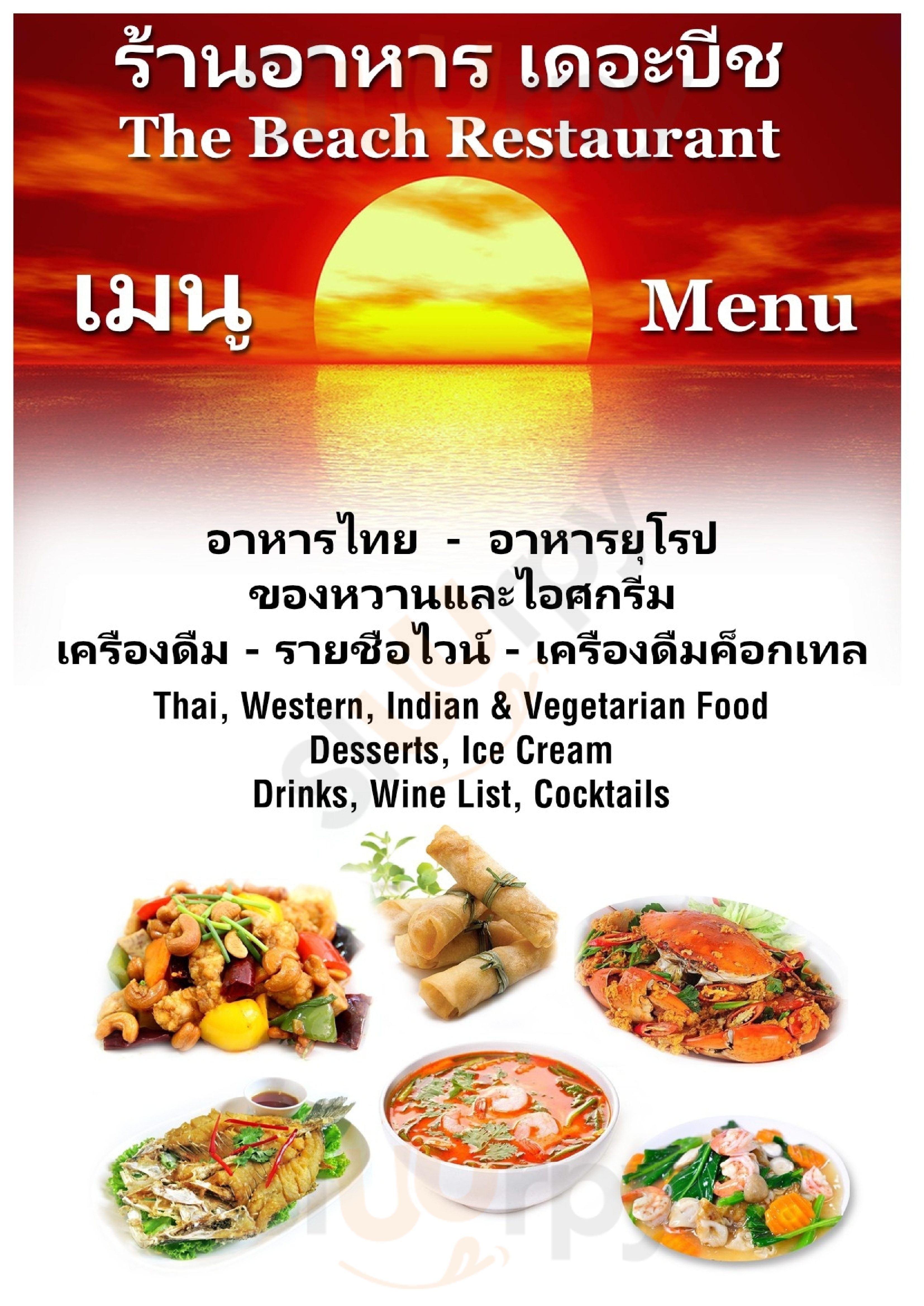 The Beach Restaurant บ้านบางเสร่ Menu - 1